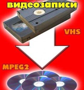 Оцифровка видеокассет и фотоплёнок