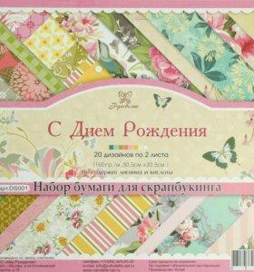 """Набор бумаги для скрапбукинга""""Рукоделие"""" 30,5×30,5"""