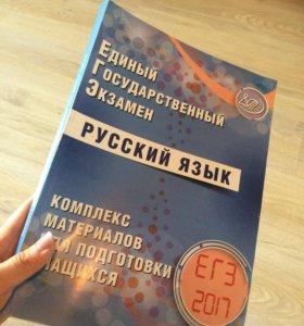 Справочник по подготовке к ЕГЭ по русскому