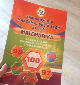 Задания к егэ по математике