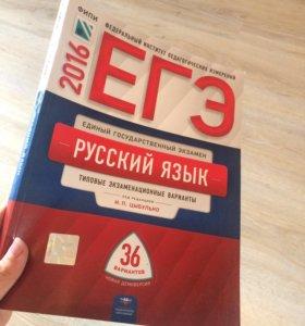 Варианты к егэ по русскому