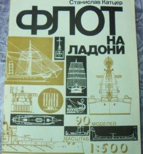 С. Катцер Флот на ладони1980г(модели в бутылках)