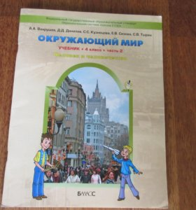 Учебник окружающий мир 4 класс часть 2
