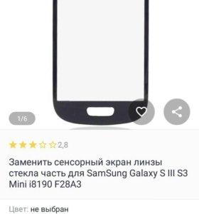 Экран на телефон Samsung galaxy s3 mini
