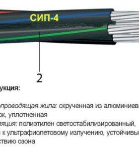 Кабель СИП-4