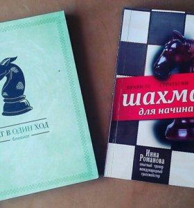 Учебники для начинающих шахматистов
