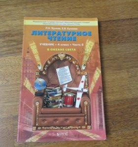 Учебник литературное чтение 4 класс 2 часть