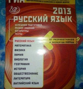Сборники для подготовки к русскому языку для 9 кл.