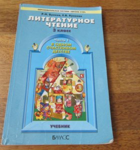 Учебник литературное чтение 3 класс часть 1