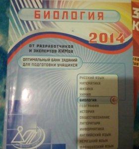 Сборник для подготовки к экзамену по биологии