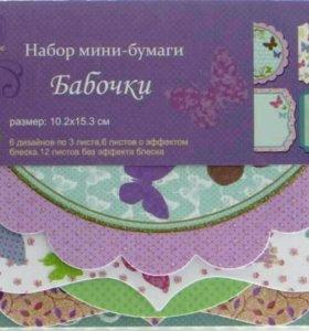 Набор мини-бумаги для скрапбукинга 10,2×15,3 см