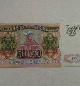 50000 рублей 1993 год (1994)