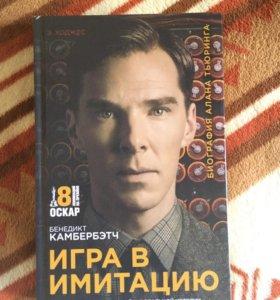 "Книга ""игра в имитацию"""