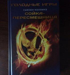 Книга: Голодные игры .Сойка пересмешница