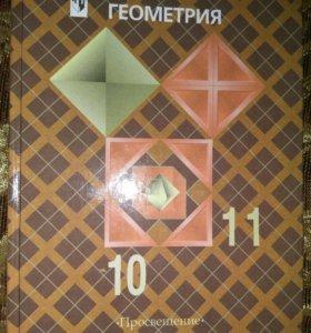 Учебник по геометрии 10-11 классы