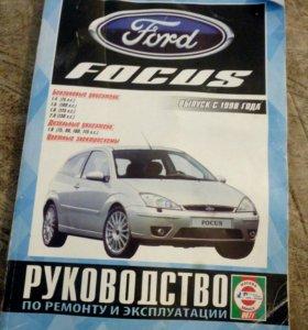 Книжка по ремонту форд фокус