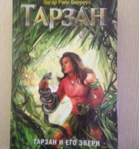 Книга :Тарзан