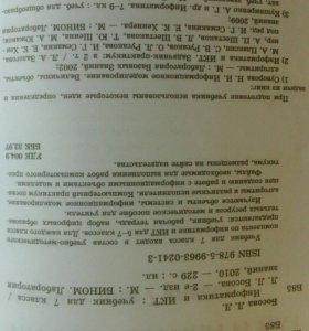 Информатика 7класс