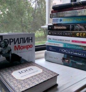 Книги (новые)
