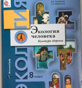 Учебник по экологии 8 класс