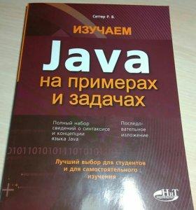 Книга по программированию (Java)
