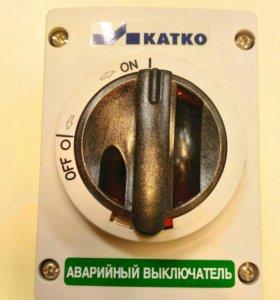 Аварийный выключатель KATKO