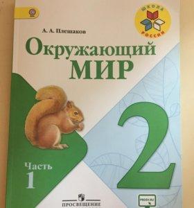 """Учебник """"Окружающий мир"""" 1 часть"""