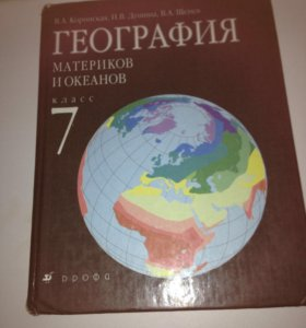 Учебник по физике Коринская,Душина