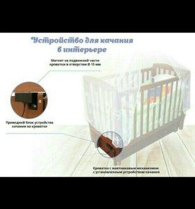 Устройство для качания детской кроватки