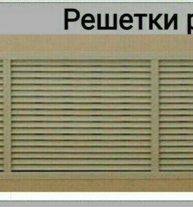 Решетки радиаторные ПВХ.