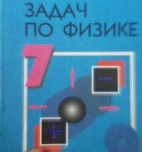 Сборник задач по физике .