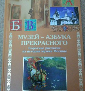Книга музей-азбука