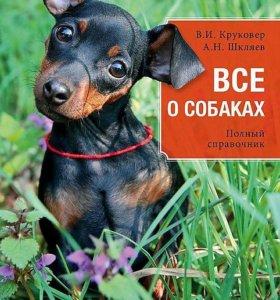 книга все о собаках