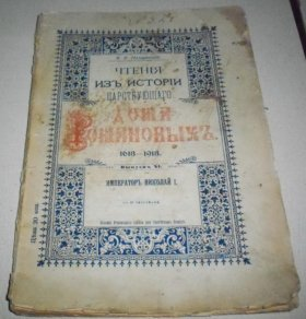Назаревский В. В. (2 экземпляра)