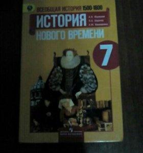 Учебник 7 класс История нового времени