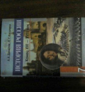 История России 7 класс конец 16 - 18 века