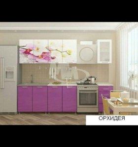 Кухонный гарнитур/кухня ОРХИДЕЯ 2М!