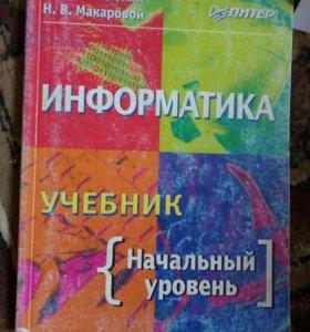 Учебник инфррматики
