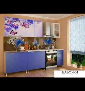 Кухонный гарнитур/кухня БАБОЧКИ 2М!