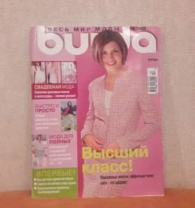 Журнал Бурда 4/2002