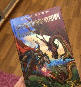 Книги для школы!
