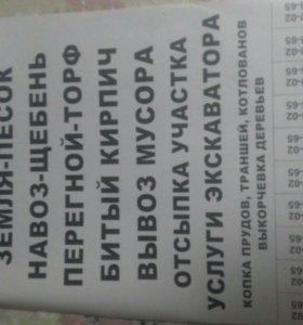 Доставка по Шатурскому району.Услуги КАМАЗа