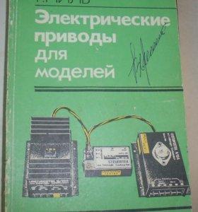 Приводы для моделей Г.Миль 1986