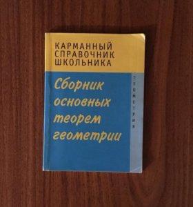 Карманный справочник по геометрии