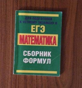 Миниатюрный справочник по математике