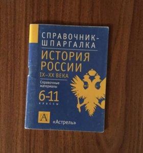 Справочник-шпаргалка по истории России