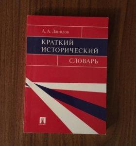 А. А. Данилов. Краткий исторический словарь