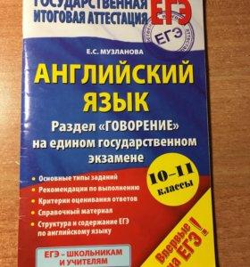 Набор для подготовки к ЕГЭ по английскому языку