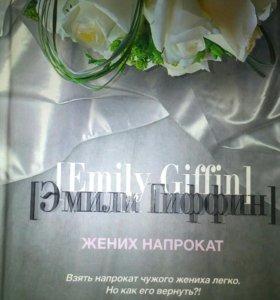 "Книга Эмили Гриффин ""Жених напрокат"""
