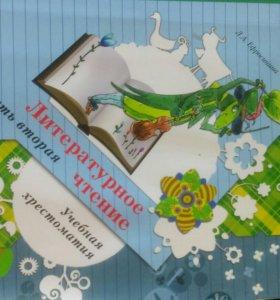 Литературное чтение 3класс две части
